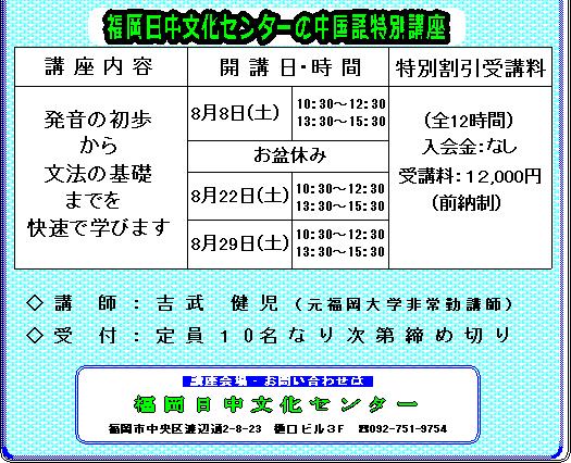 今から中国語を始めたい人のための『中国語入門・快速講座』 8月8日、22日、29日(土)全3日間 定員10名なり次第締め切り  (日程を変更しました。 受講しやすくなりました)