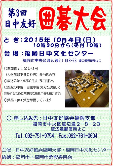 第3回日中友好  囲碁大会  10月4日(日)  福岡日中文化センター