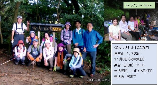 ゆっくり登ろう会 第106回例会  大船山 (1,786m) 北大船山 (1,706m) 登山 10月17日(土)~18日(日)