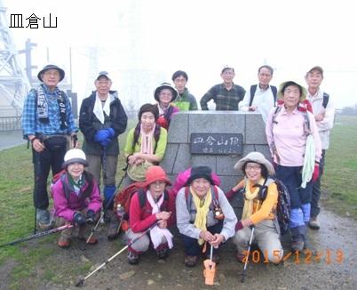 ゆっくり登ろう会  第110回例会 仰烏帽子山(1,302m) 登山