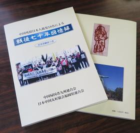18人の中国残留孤児による「血涙史」  『戦後七十年回憶録』 日本語翻訳付版(B5 188P) を出版 定価1,000円(税別)で発売中!