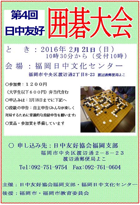 第4回 日中友好 囲碁大会  2016年2月21日(日)