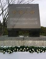 27人の殉難者の名前が刻まれています
