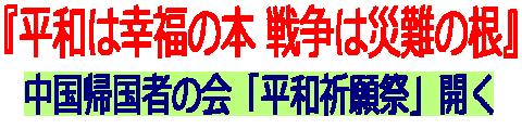『平和は幸福の本 戦争は災難の根』 中国帰国者の会「平和祈願祭」開く