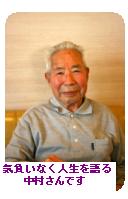 第2次引揚げ船 団長として帰国 ~人生に友好の歴史あり⑨  筋を曲げずに70年  中村正次さん(久留米・94歳)