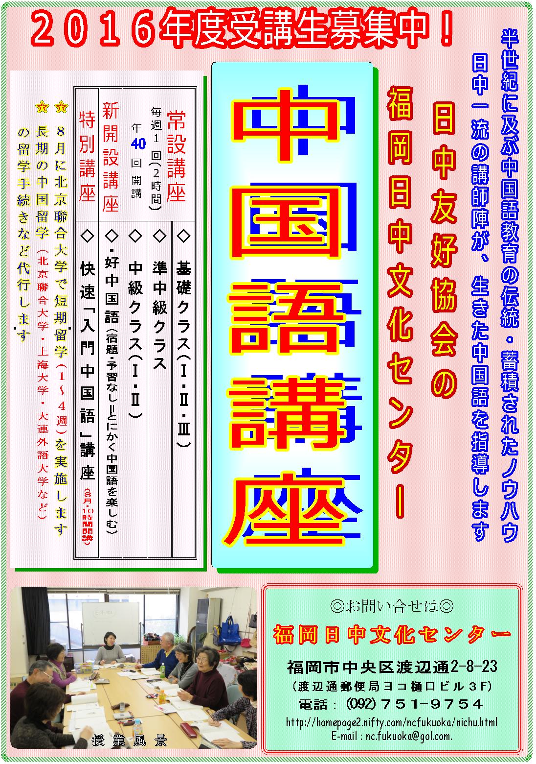 2016年度受講生募集中!  日中文化センターの中国語講座