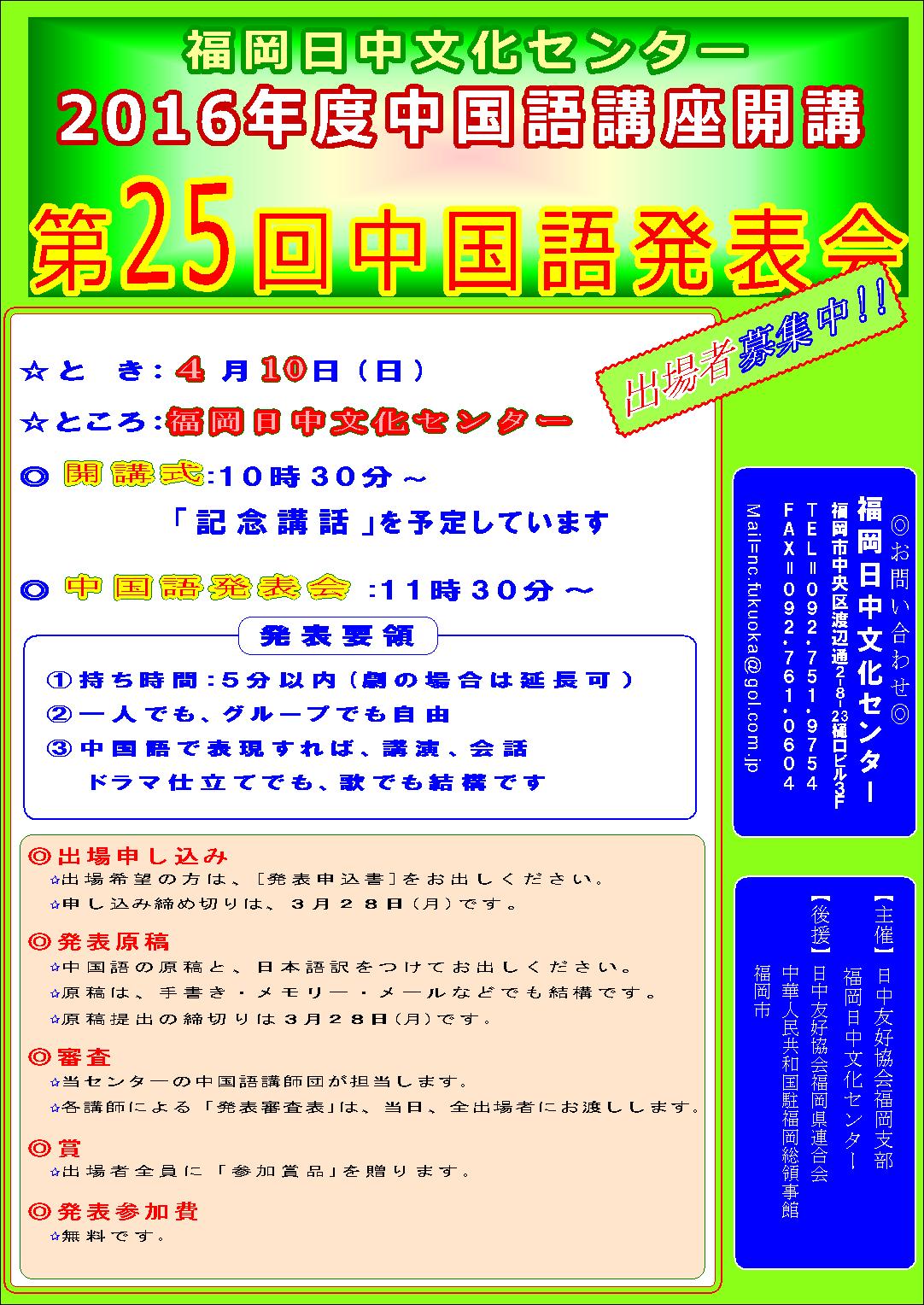 """第25回 中国語発表会 """"出場者募集中!!""""  4月10日(日)"""