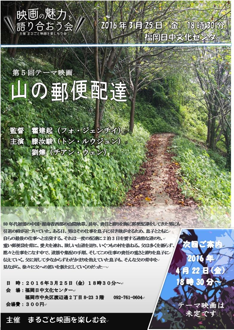 映画の魅力を語り合おう会  第5回映画 「山の郵便配達」  3月25日(金)