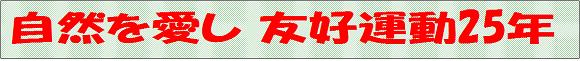 人生に友好の歴史あり⑫  「樹木医」の経験生かしサークル活動 ~自然を愛し 友好運動25年~ 岡野昌明さん  (筑紫・81歳)