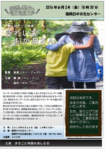 映画の魅力を語り合おう会  第7回テーマ映画 「きれいなおかあさん」  6月24日(金)