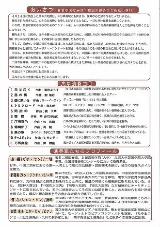 熊本地震被災地支援 「高揚・劉福君 二胡チャリティーリサイタル」 7月30日(土) 福岡市立中央市民センター