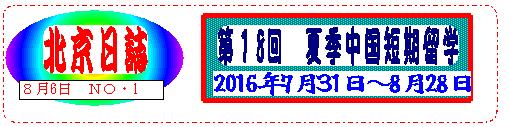 北京日誌 No.1 8月6日  ~第18回夏季中国短期留学 2016年7月31日~8月28日~