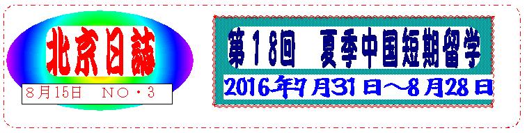 北京日誌 No.3 8月15日  [第18回夏季中国短期留学 2016年7月31日~8月28日]
