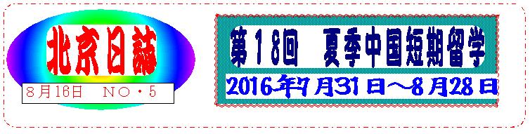 北京日誌 No.5 8月16日  [第18回夏季中国短期留学 2016年7月31日~8月28日]