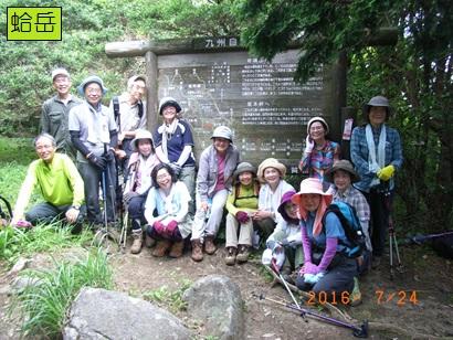 ゆっくり登ろう会 第117回例会 馬見山(977m) 登山  9月25日(日)
