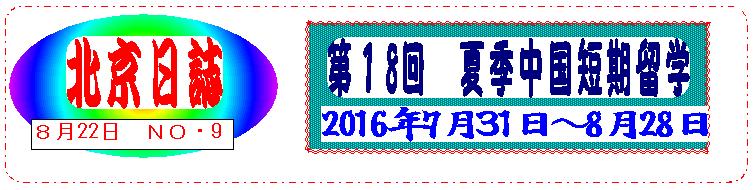 北京日誌 No.9 8月22日  [第18回夏季中国短期留学 2016年7月31日~8月28日]