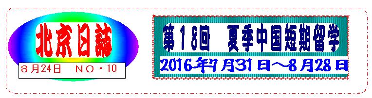北京日誌 No.10 8月22日  [第18回夏季中国短期留学 2016年7月31日~8月28日]