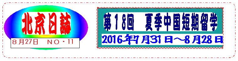 北京日誌 No.10 8月27日  最終 [第18回夏季中国短期留学 2016年7月31日~8月28日]