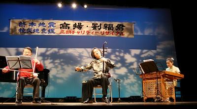 二胡演奏に支援の輪  『被災地に届け友情のハーモニー』  被災した劉福君さん(二胡奏者)らチャリティーで