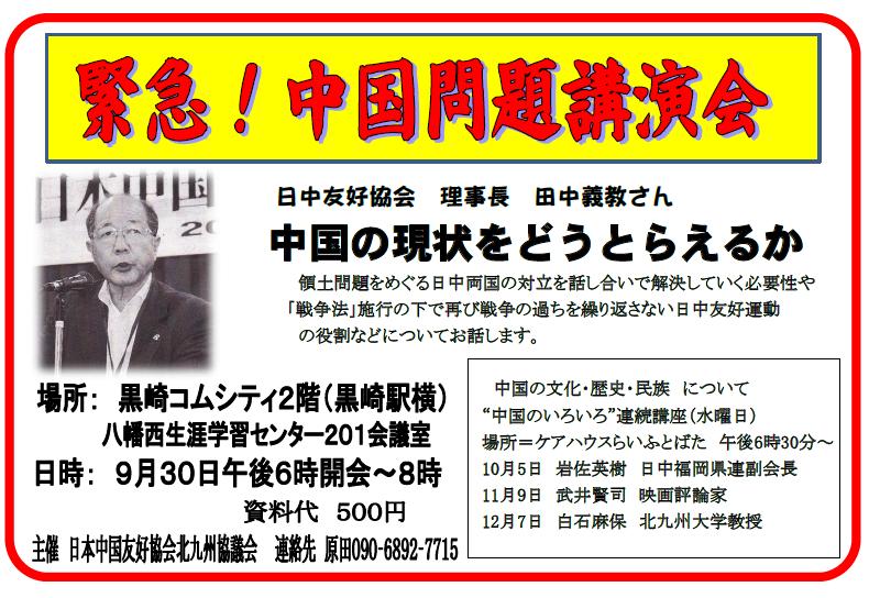 緊急!中国問題講演会  「中国の現状をどうとらえるか」  黒崎コムシティ2階  9月30日