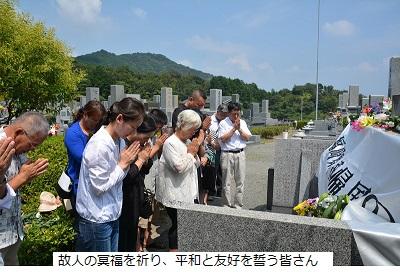 帰国者墓前で平和祈願祭   中国帰国者九州連合会