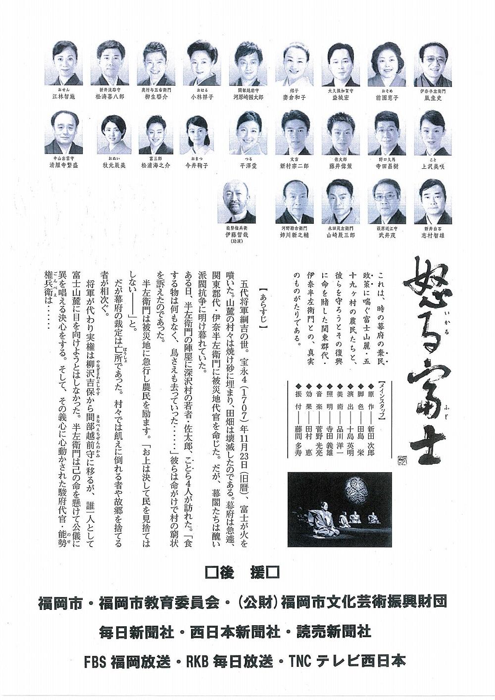 怒る富士  前進座 85周年特別公演  2月26日(日) 福岡市民会館大ホール