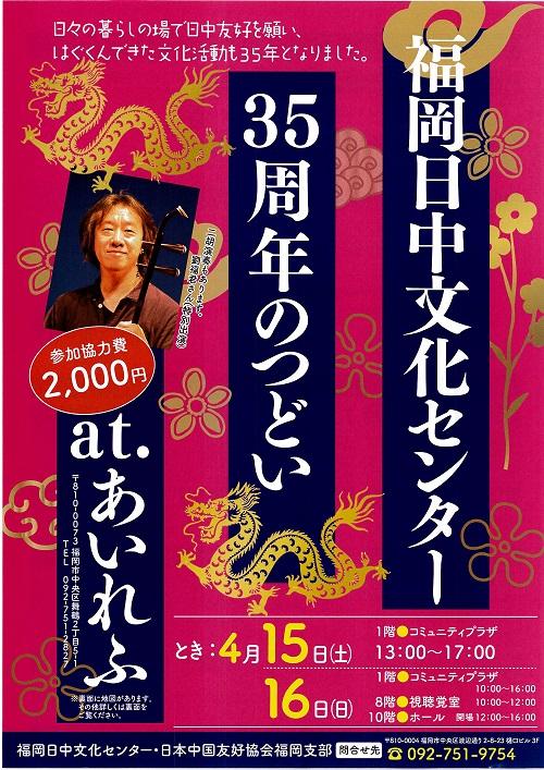 福岡日中文化センター 35周年のつどい at,あいれふ 4月15日(土),16日(日)  あいれふ