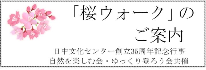 「桜ウォーク」  高宮八幡宮・鴻巣山・小笹から植物園まで隠れた桜の名所をゆっくりめぐります。 2017年3月26日(日)