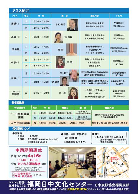 中国語で話してみませんか?  中国語講座 2017年度受講生募集