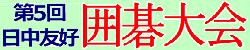日中友好 囲碁大会 6月18日〈日) 中国駐福岡総領事館