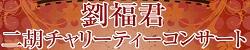 九州北部豪雨大水害復興支援  【 劉福君 二胡チャリティーコンサート 】  12月9日(土)福岡市立中央市民センター  12月10日〈日)大分平和市民公園能楽堂