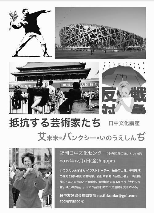 日中文化講座 『抵抗する芸術家たち  艾未未×バンクシー×いのうえしんぢ』  2017年12月1日(金) 日中文化センター