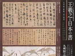 王羲之や空海の書が太宰府に結集 『王義之と日本の書』九州国立博物館で開催 =楽しい鑑賞へ 事前学習会を開催=