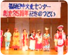 中国語学び 新鮮な中国旅行  ~福岡日中文化センター 受講生の声~