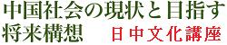 日中文化講座 「 中国社会の現状と目指す将来構想 」 井出啓二さん(長崎大学名誉教授) 4月6日(金) 福岡日中文化センター