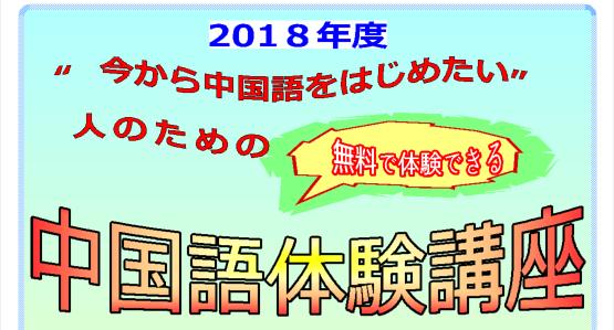 """2018年度 無料で体験できる! """"今から中国語を始めたい人のための"""" 中国語体験講座  3月22日(木)、3月31日(土)"""