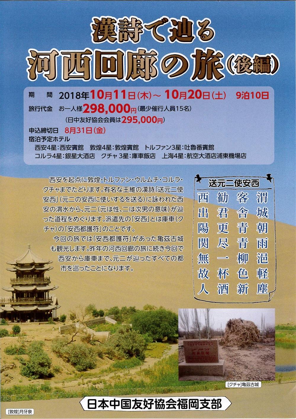 漢詩で辿る河西回廊の旅  9泊10日(10月11日(木)~10月20日(土))