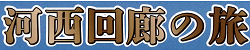 漢詩で辿る河西回廊の旅  9泊10日(10月11日(木)〜10月20日(土))