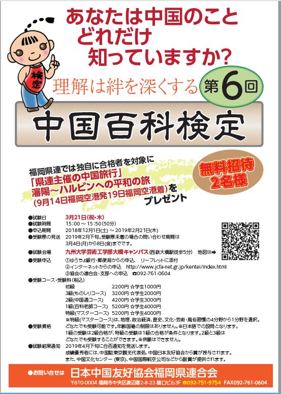 中国百科検定 ~理解は絆を強くする~  2019年3月21日(祝・木)