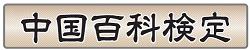 中国百科検定 〜理解は絆を強くする〜  2019年3月21日(祝・木)
