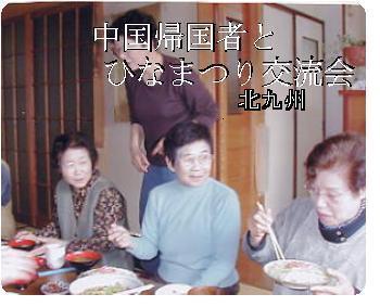 中国帰国者とひなまつり交流会
