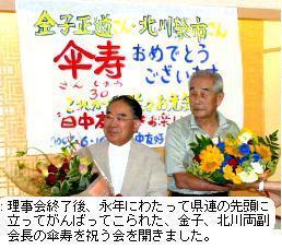 理事会終了後、永年にわたって県連の先頭に立ってがんばってこられた、金子、北川両副会長の傘寿を祝う会を開きました。