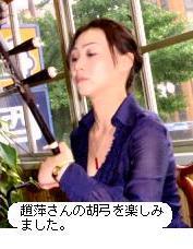趙萍さんの胡弓を楽しみました。