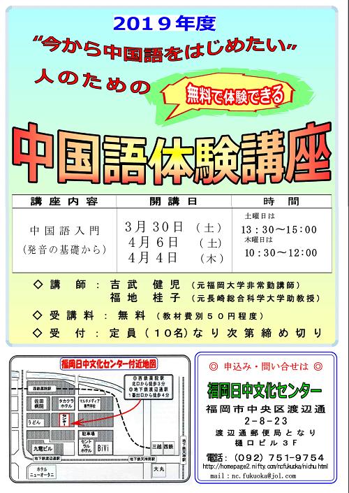 無料で体験できる 2019年度「中国語体験講座」 今から中国語をはじめたい  3月30日(土)、4月4日(木)、4月6日(金)