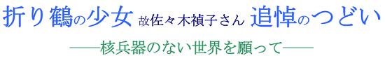 折り鶴の少女 故佐々木禎子さん 追悼のつどい ――核兵器のない世界を願って―― 8月9日(金)
